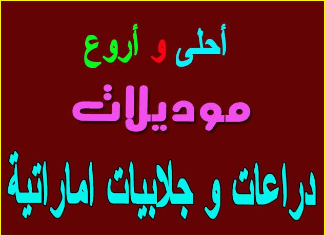 احلى و أروع و أحدث موديلات دراعات اماراتيه