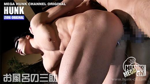 HUNK CHANNEL – OAV552 – お風呂の三助~転職三助物語~