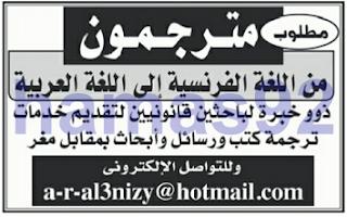 وظائف جريدة الاهرام الجمعة 17-02-2017