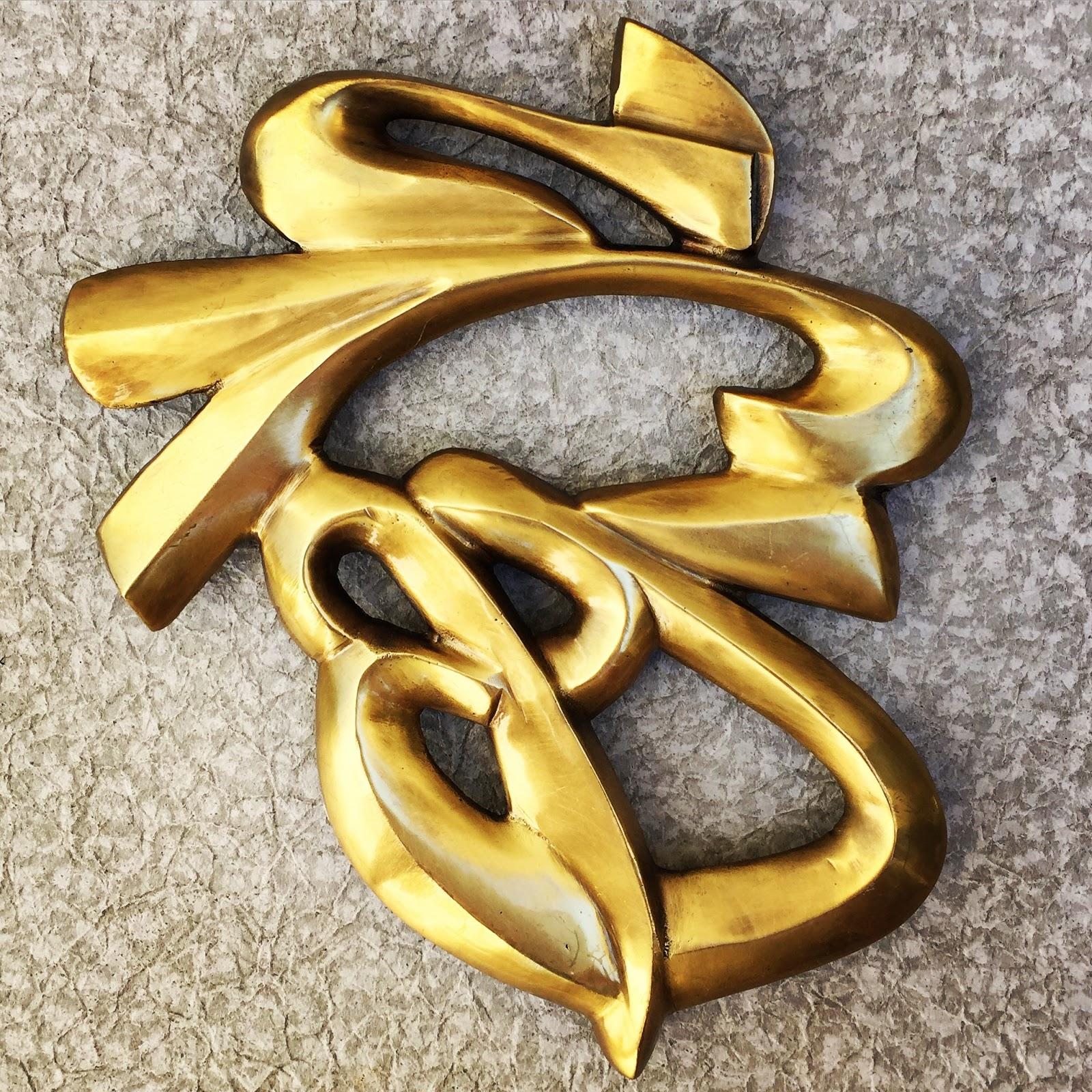 Era Antiques: VINTAGE BRASS KANJIS:Three 1960s-70s Solid Brass Kanji ...