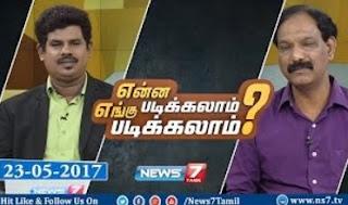 Enna Padikalam Engu Padikalam 23-05-2017 News 7 Tamil