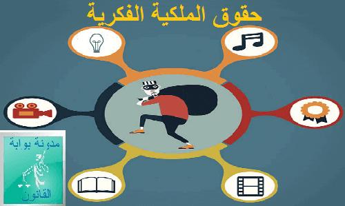الملكية الفكرية PDF ( بحث شااامل عن حقوق الملكية الفكرية )