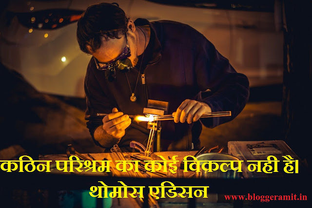 Inspirational Quotes in hindi for Students