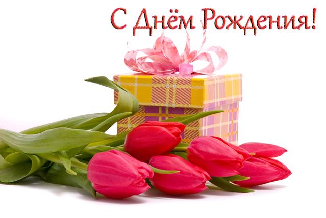 С Днём рождения, Татьяна Калниня