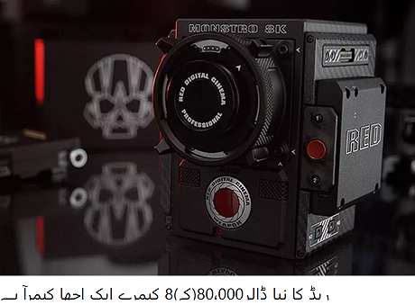 Red's $ 80,000 (k) 8 camera is a good camera |technologypk latest tech news