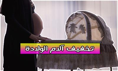 نصائح تخفيف الم الولادة