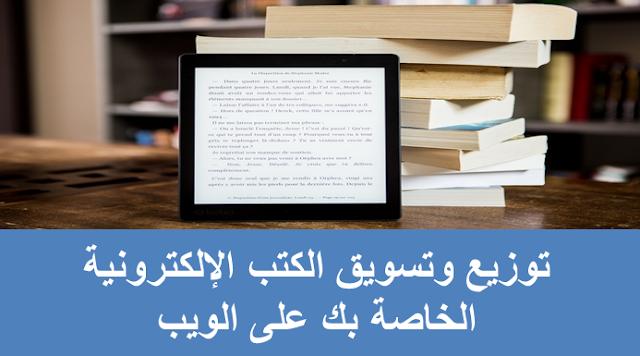 توزيع وتسويق الكتب الإلكترونية الخاصة بك على الويب