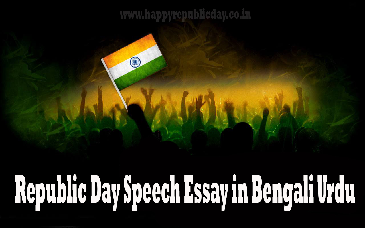 essay on the republic day This essay on republic day or 26 january will help you to understand the meaning and significance of india's republic day know why we celebrate republic day on 26th january.
