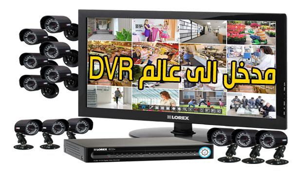 بعض المفاهيم الأولية حول أجهزة التسجيل DVR