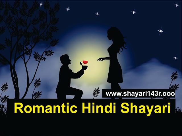 romantic shayari, hindi shayari, love shayari in hindi, best hindi shayari