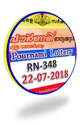 kerala lottery result from keralalotteries.info 22/07/2018, kerala lottery result 22-07-2018, kerala lottery results 22-07-2018, POURNAMI lottery RN 349 results 22-07-2018, POURNAMI lottery RN 349, live POURNAMI   lottery RN-349, POURNAMI lottery, kerala lottery today result POURNAMI, POURNAMI lottery (RN-349) 22-07-2018, RN 349, RN 349, POURNAMI lottery RN349, POURNAMI lottery 22-07-2018,   kerala lottery 22-07-2018, kerala lottery result 22-07-2018, kerala lottery result 22-07-2018, kerala lottery result POURNAMI, POURNAMI lottery result today, POURNAMI lottery RN results today, kerala lottery daily chart, kerala lottery daily lottery lottery result, POURNAMI lottery today   result, POURNAMI lottery kerala lottery formula 2018 tamil, kerala lottery formula 2018 kerala www.keralalotteries.info-live-POURNAMI-lottery-result-today- lottery result POURNAMI today, kerala lottery POURNAMI today kerala lottery guessing number today, kerala lottery guessing today, history, kerala lottery hindi, kerala lottery how to play, kerala lottery result today, kerala online lottery online lottery results, kerala   lottery, kl result, yesterday lottery results, lotteries results, today draw result, kerala lottery online   purchase, kerala lottery prediction, kerala lottery drawing machine, kerala lottery entry result, kerala lottery easy formula, kerala lottery final guessing, 349,   result, POURNAMI kerala lottery result, today POURNAMI tamil, kerala-lottery-results, keralagovernment, POURNAMI lottery result, kerala lottery formula tamil, kerala lottery leRN result,  tamil, kerala keralalotteries, kerala lottery, keralalotteryresult, kerala lottery