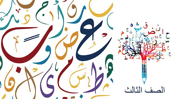 اوراق عمل حول مهارات اللغه العربيه الفصل الاول الصف الثالث