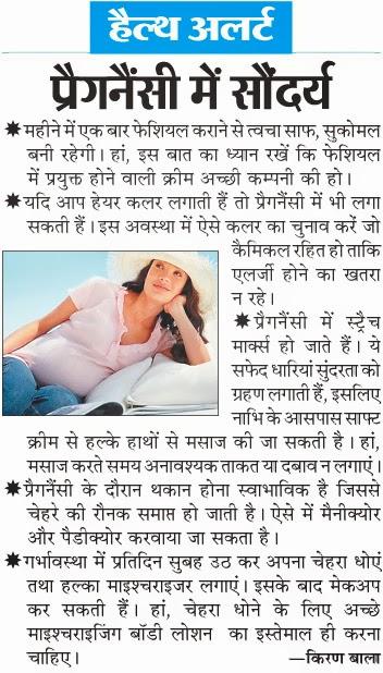 Healthmela Health Tips During Pregnancy Health Tips