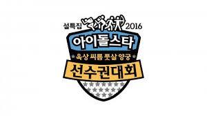 Dwnload 2016 idol star atchletics championships