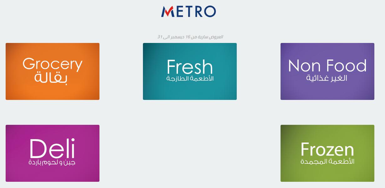 عروض مترو ماركت الجديدة من الفتره 23 مايو حتى نفاد الكمية 2018