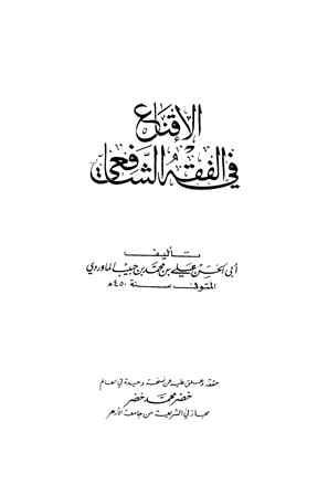 kitab fiqh mazhab syafie pdf download