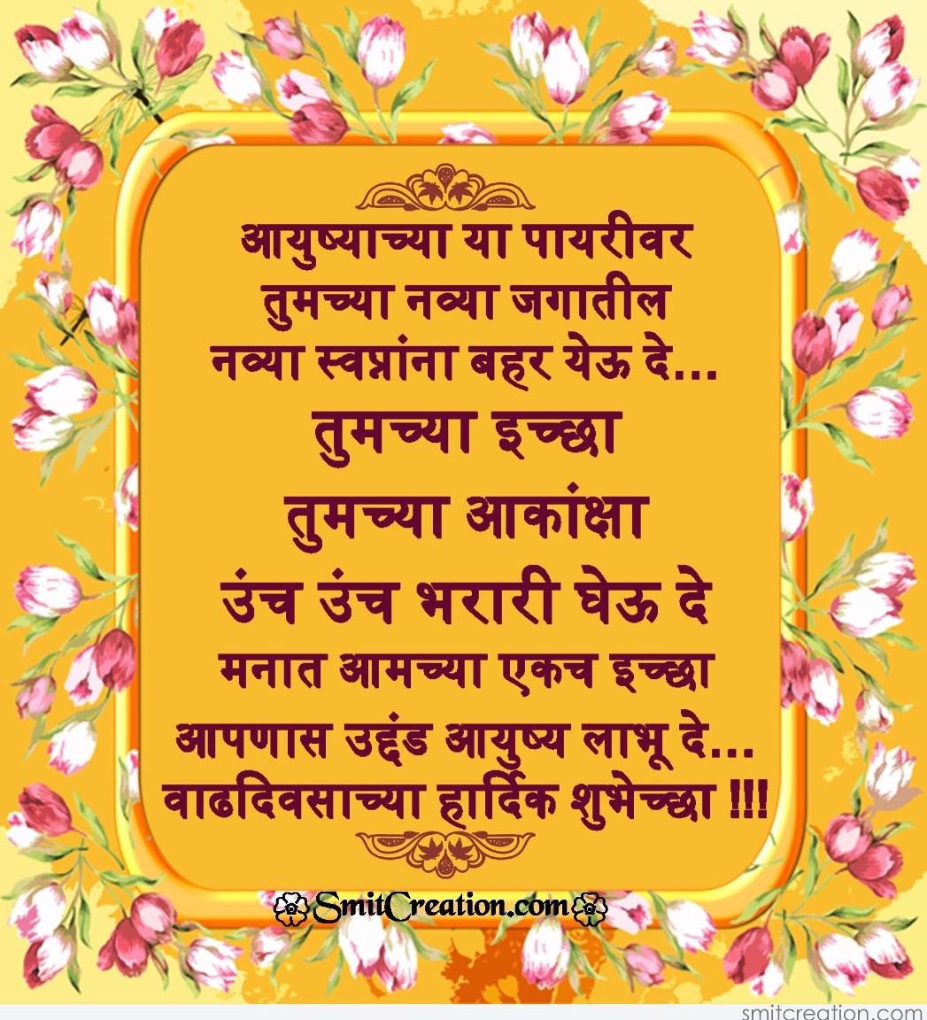 Birthday Quotes In Marathi Bitami – Marathi Greetings Birthday