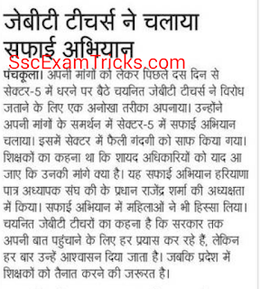 Haryana JBT joining 10th day