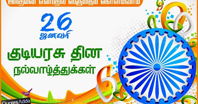 Republic Day Speech In Tamil For Students