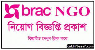 ব্র্যাক এনজিও নিয়োগ ২০২০ - BRAC NGO JOB CIRCULAR 2020