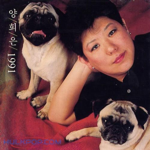 Yang Hee Eun – 양희은 1991 (FLAC)