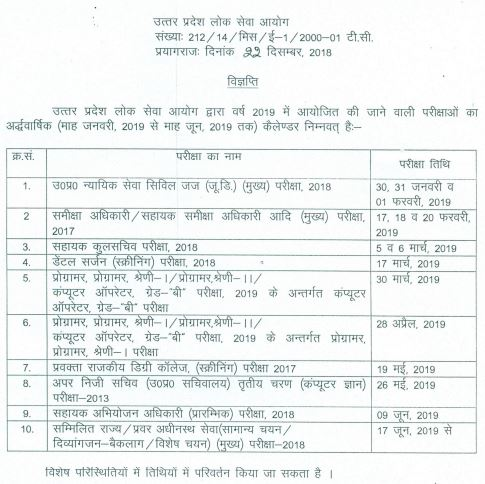 image : UPPSC Exam Calendar 2019 : Detailed Exam Dates @ TeachMatters