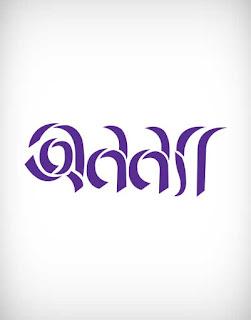 anonna vector logo, anonna logo vector, anonna logo, anonna, অনন্যা লোগো, anonna logo ai, anonna logo eps, anonna logo png, anonna logo svg