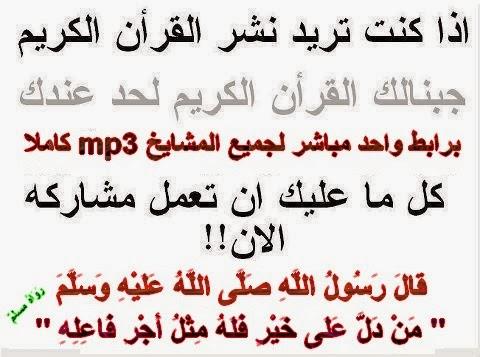 تحميل القرآن الكريم كاملا mp3 ناصر القطامي
