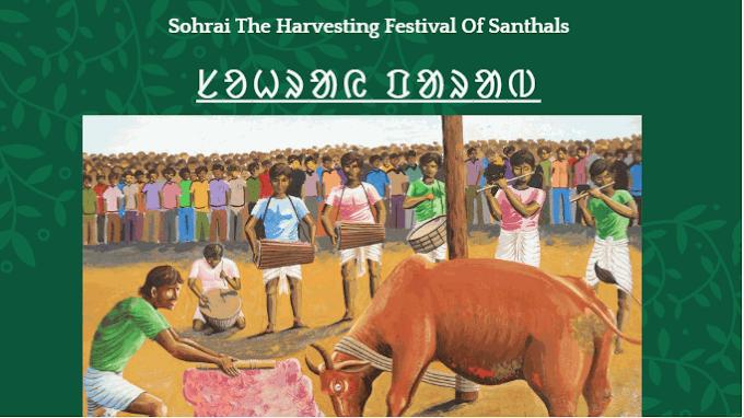 Sohrai The Harvesting Festival Of Santhals