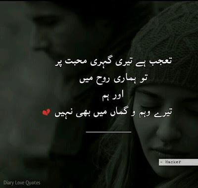 sad urdu poetry | shayari Images by hacker 10