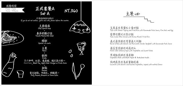 73階蔬食咖啡菜單正式套餐A