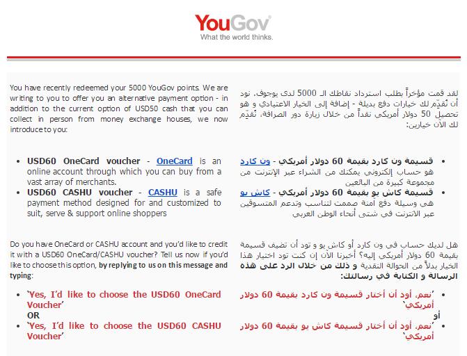 تعذر التحويل عبر ويسترن يونيون-يوغوف YouGov