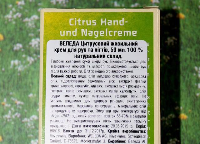 Weleda: Цитрусовый питательный крем для рук и ногтей