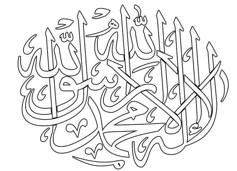 Kaligrafi Allahu Akbar Untuk Diwarnai Nusagates