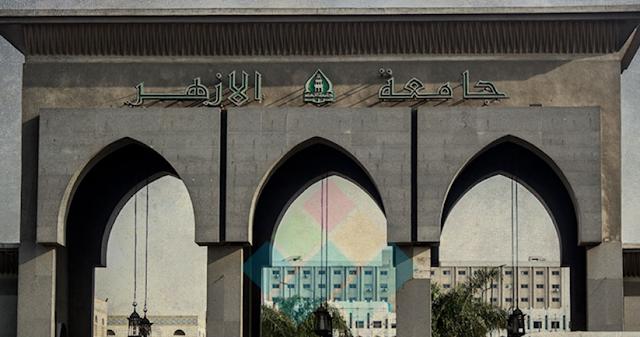 اسماء جميع كليات جامعة الازهر وعناوينها فى المحافظات