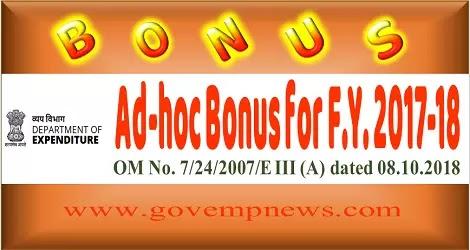 adhoc-bonus-2017-18-english