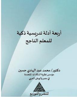 تحميل كتاب تحميل كتاب القيادة الذكية PDF