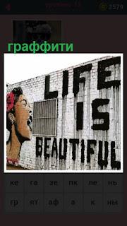 651 слов на стене нарисовано граффити 15 уровень