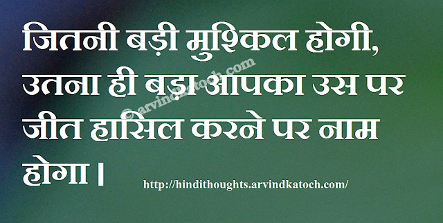 Greatest, Obstacle, glory, overcoming, Hindi Thought, Hindi Quote,
