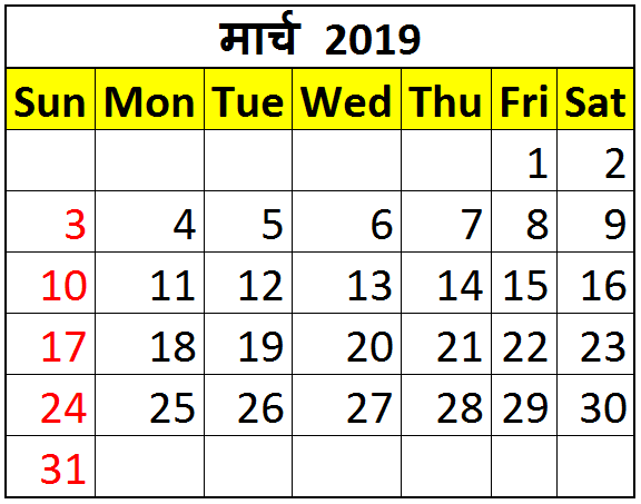 March 2019 Festivals in English & Hindi