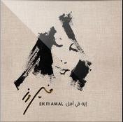 Fairouz-Eih Fi Amal