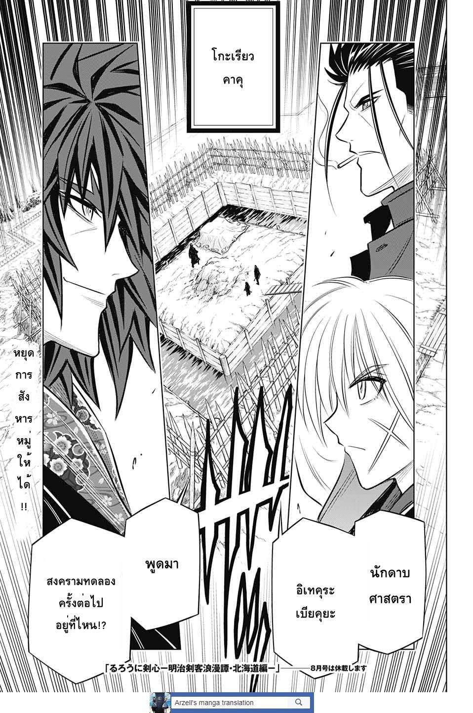 อ่านการ์ตูน Rurouni Kenshin: Hokkaido Arc ตอนที่ 16 หน้าที่ 23