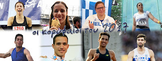 Η οχτάδα των κορυφαίων του 2017. Η πρωταθλήτρια των 400 μ.εμπ. Άννα Κιάφα από την Κατερίνη πρώτη στην κατηγορία Κ20