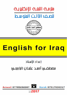 ملزمة اللغة الأنكليزية للصف الثالث المتوسط للأستاذ مصطفى الباججي 2017