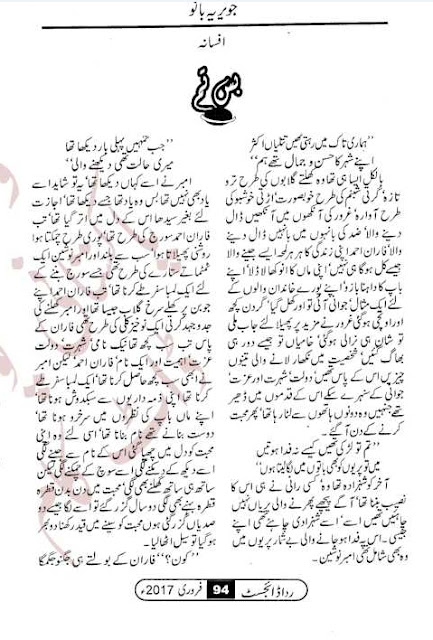 Bas tum novel by Javeria Bano