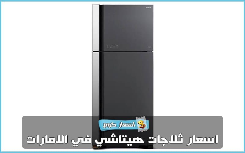اسعار ثلاجات هيتاشي في الامارات