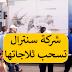 akhbar maroc: اخبار المقاطعة .. سنترال تسحب ثلاجاتها من عند مالين الحوانت