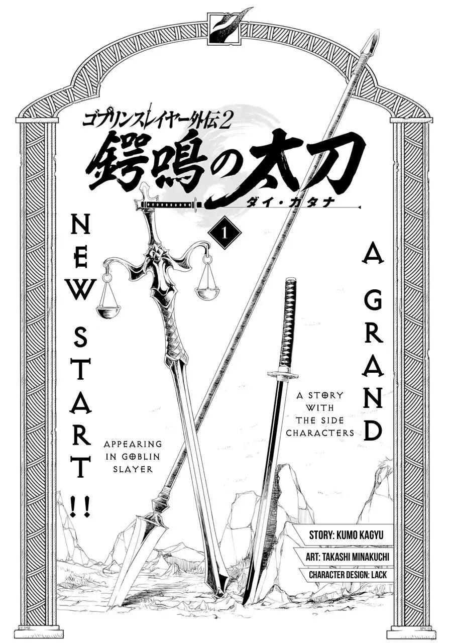 อ่านการ์ตูน Goblin Slayer 2 Gaiden Tsubanari no Daikatana ตอนที่ 1 หน้าที่ 2