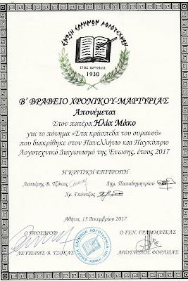 """""""ΣΤΑ ΚΡΑΣΠΕΔΑ ΤΟΥ ΟΥΡΑΝΟΥ"""" - Το βραβευμένο προσκυνηματικό οδοιπορικό του π. Ηλία Μάκου..."""