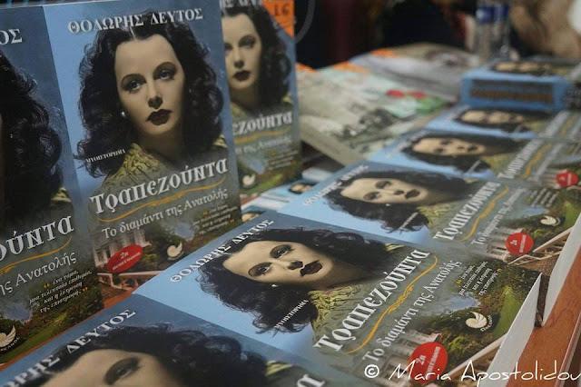 """Παρουσίαση του βιβλίου """"Τραπεζούντα το διαμάντι της Ανατολής"""" στην εκπομπή Ιστορία - Λαογραφία - Πολιτισμός (Video)"""